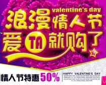 情人节购物宣传海报PSD素材