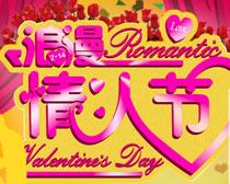 浪漫情人节活动展板设计PSD素材