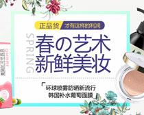 淘宝美妆产品全屏海报模板PSD素材
