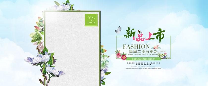淘宝春季新品上市海报设计PSD模板