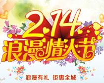 214浪漫情人节海报设计矢量素材