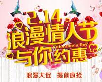 约惠情人节活动海报设计矢量素材