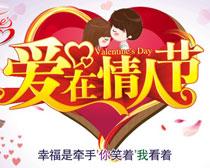 爱在情人节活动海报设计矢量素材