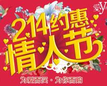 约惠情人节购物海报设计矢量素材