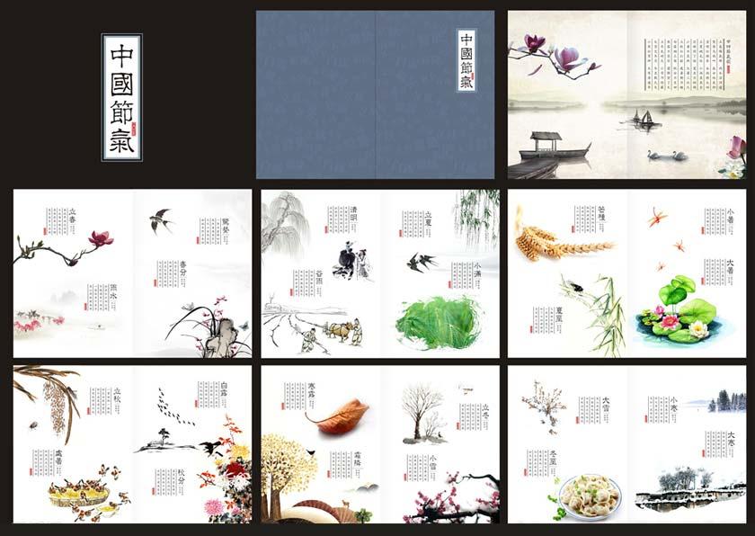 中国风二十四节气画册设计矢量素材