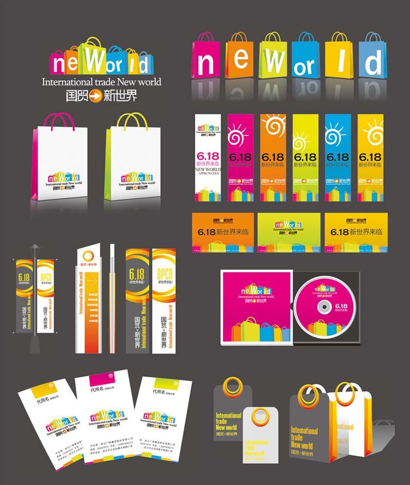 光盘挂牌立牌字母国贸新世界vi设计模版道旗路旗广告设计模板矢量素材