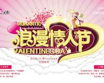 浪漫情人节活动海报模板矢量素材