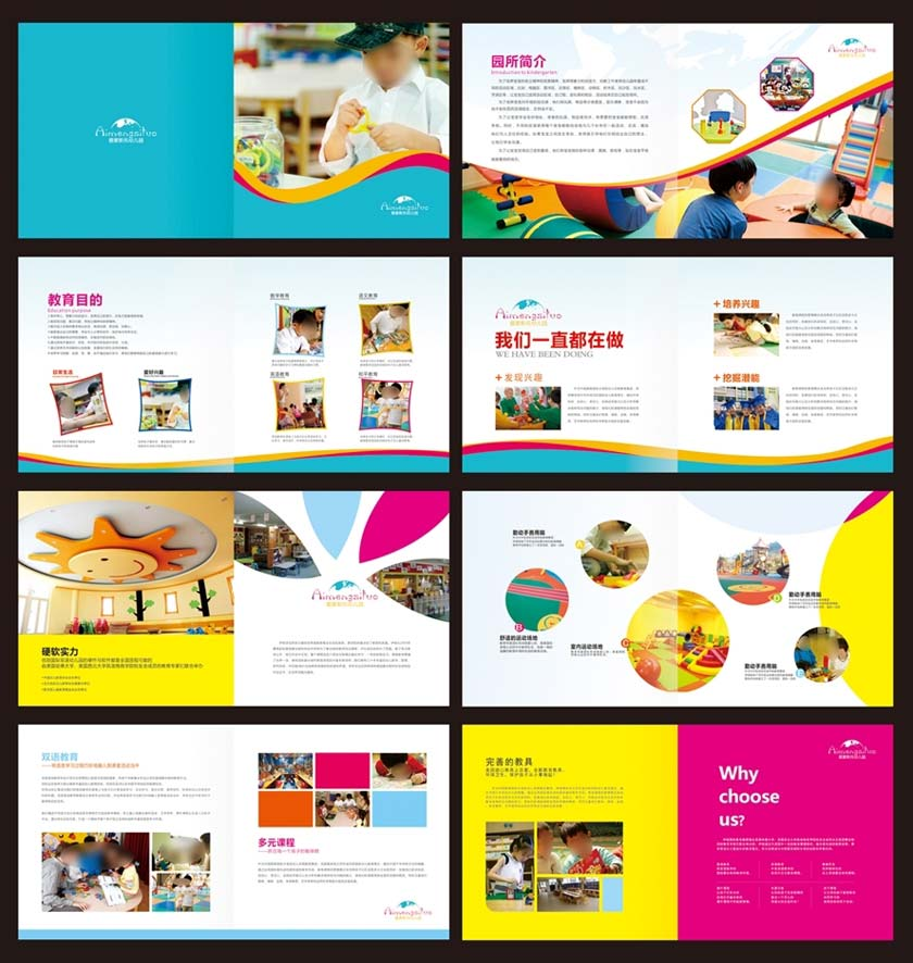 幼儿园宣传画册设计模板矢量素材