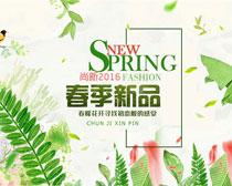 春季新品上市海报模板PSD素材