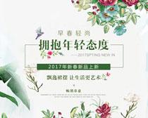 春季女装促销海报设计PSD源文件