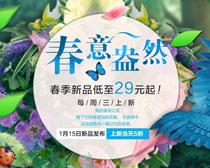 春季商场新品发布海报模板PSD素材