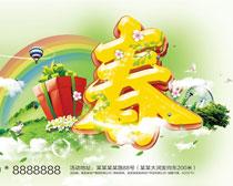 春季盛宴海报设计模板PSD素材