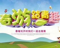 春游踏青活动海报设计PSD素材