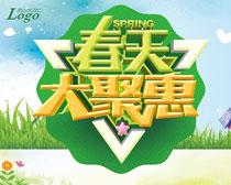 春天大聚惠海报设计PSD素材