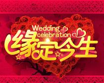 婚庆喜庆海报设计模板PSD素材