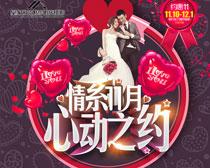 婚纱摄影活动海报模板PSD素材