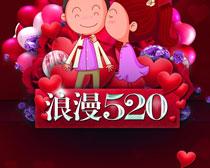 浪漫520活动海报设计PSD素材