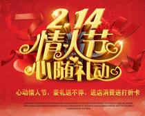 214情人节促销海报设计PSD素材