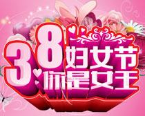 38妇女节活动宣传海报设计矢量素材