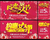 38约惠女人节购物海报设计矢量素材
