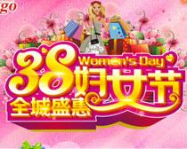 38妇女节盛惠活动海报设计矢量素材