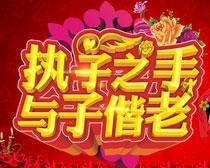 结婚喜庆海报背景矢量素材