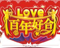 百年好合结婚海报设计矢量素材