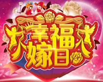 结婚婚庆海报背景矢量素材