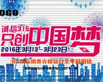 315中国梦活动宣传海报设计矢量素材