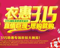 315优惠购物海报设计矢量素材