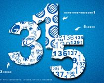 315活动宣传矢量素材