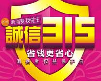 诚信315省钱省心宣传海报设计矢量素材