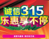 诚信315乐惠享不停宣传海报矢量素材