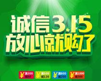 诚信315放心购物海报设计矢量素材