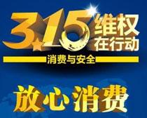 315维权宣传单设计矢量素材