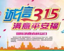 诚信315国际消费者权益日海报矢量素