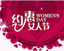 约惠女人节海报矢量素材