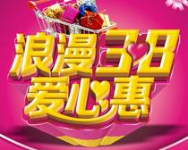 浪漫38爱心惠购物海报设计矢量素材