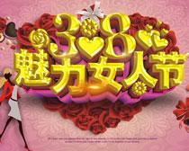 魅力女人节38妇女节海报设计矢量素材