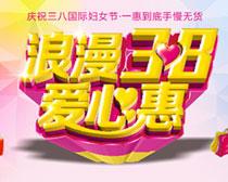 浪漫38节购物海报设计矢量素材