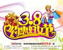 约惠38妇女节购物海报矢量素材