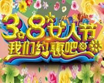 38女人节宣传海报矢量素材
