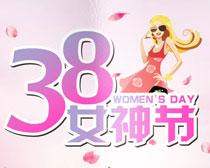 38女神节宣传海报矢量素材