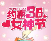 约惠38女神节海报矢量素材