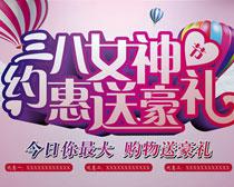 三八女神节海报矢量素材