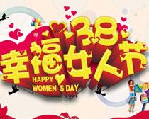 幸福女人节活动海报设计矢量素材
