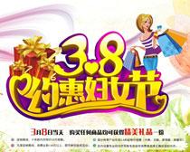 38节购物宣传海报矢量素材