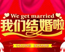 结婚婚庆海报矢量素材