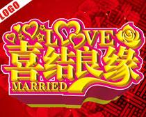 喜结良缘结婚海报设计矢量素材