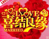 喜结良缘结婚海报背景矢量素材